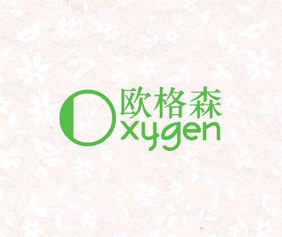 欧格森-OXYGEN