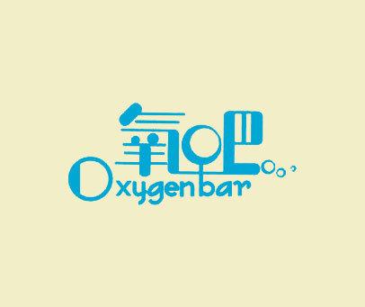 氧吧-OXYGENBAR