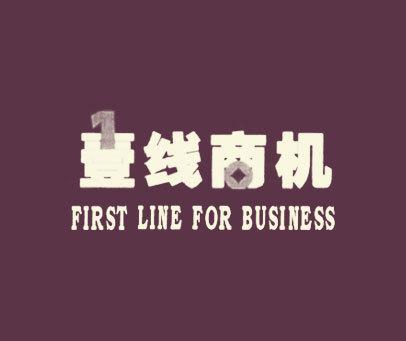 壹线商机-FIRST LINE FOR BUSINESS