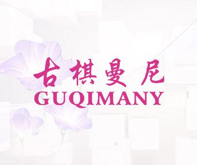 古棋曼尼-GUQIMANY