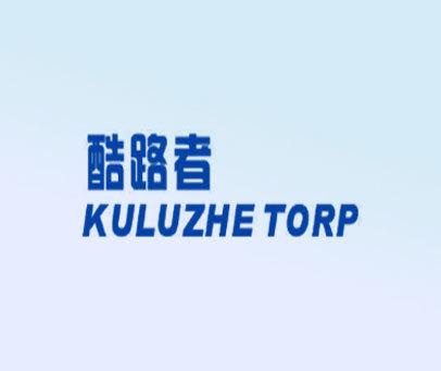 酷路者-KULUZHE TORP