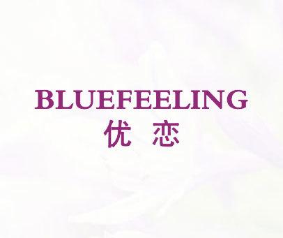 优恋-BLUEFEELING