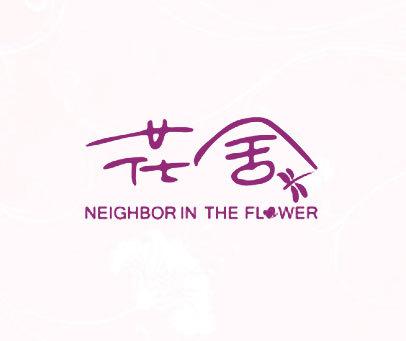 花舍-NEIGHBORIN-THE-FLOWER