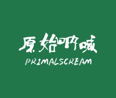 原始呐喊-PRIMALSCREAM