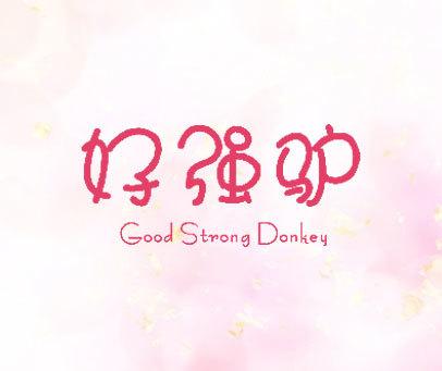好强驴-GOOD STRONG DONKEY
