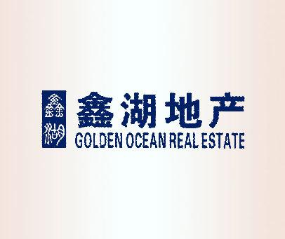 鑫湖地产-GOLDEN-OCEAN-REAL-ESTATE