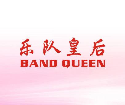 乐队皇后-BAND-QUEEN