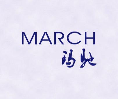 玛驰-MARCH