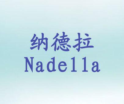 纳德拉-NADELLA