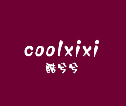酷兮兮-COOLXIXI