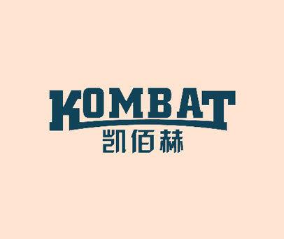 凯佰赫-KOMBAT