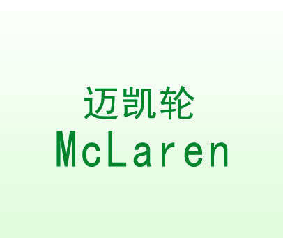 迈凯轮-MCLAREN