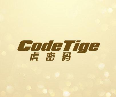虎密码-CODETIGE