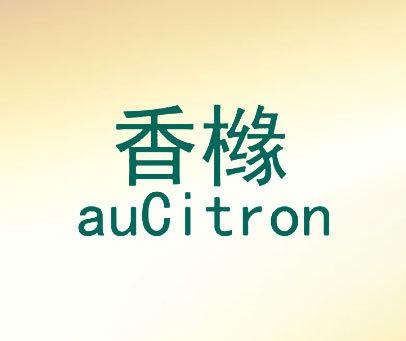 香橼-AUCITRON