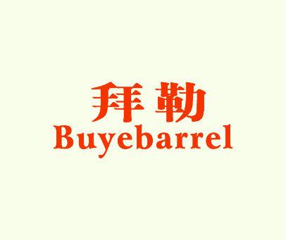 拜勒-BUYEBARREL