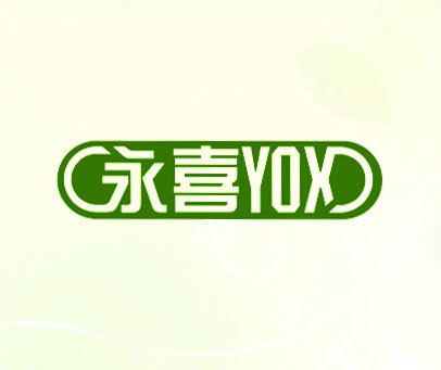 永喜-YOX