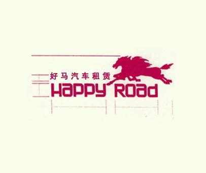 好马汽车租赁-HAPPY-ROAD