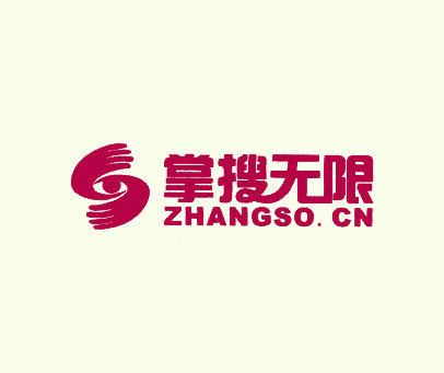 掌搜无限-ZHANGSO-CN