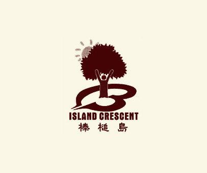 棒槌岛-ISLAND-CRESCENT