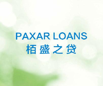 栢盛之贷-PAXAR-LOANS