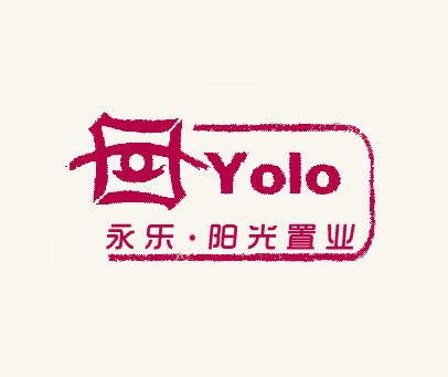 永乐阳光置业-YOLO