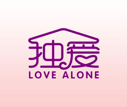 独爱-LOVE-ALONE