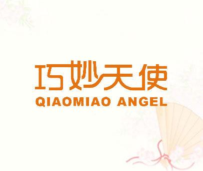巧妙天使-QIAOMIAO-ANGEL