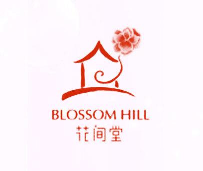 花间堂-BLOSSOM-HILL