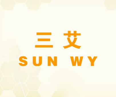 三艾-SUNWY