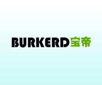 宝帝-BURKERD