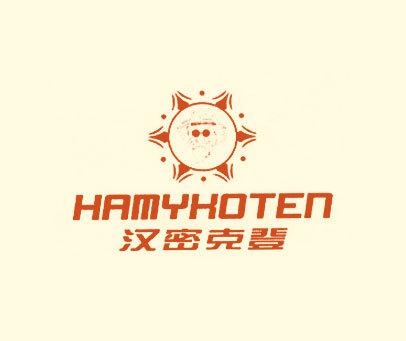 汉密克登-HAMYKOTEN