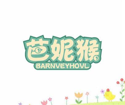 芭妮猴-BARNVEYHOVL