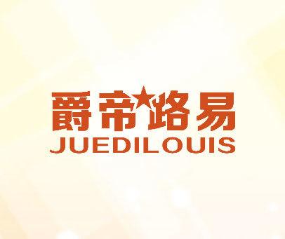 爵帝路易-JUEDILOUIS