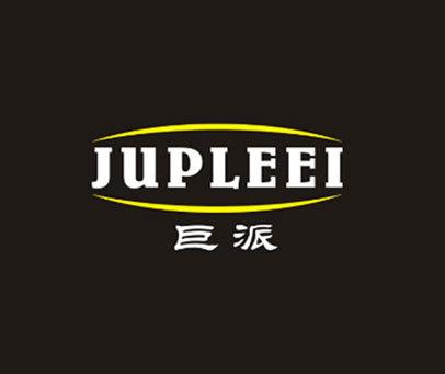 巨派-JUPLEEI