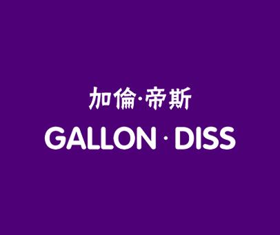 加仑·帝斯-GALLON·DISS