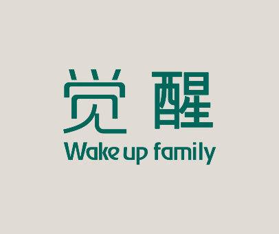 觉醒-WAKE-UP-FAMILY