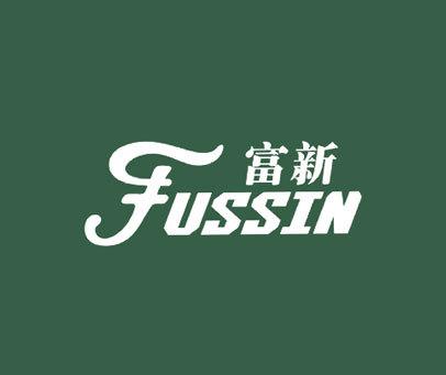 富新-FUSSIN