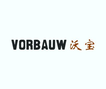 沃宝-VORBAUW