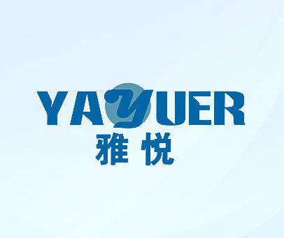 雅悦-YAYUER