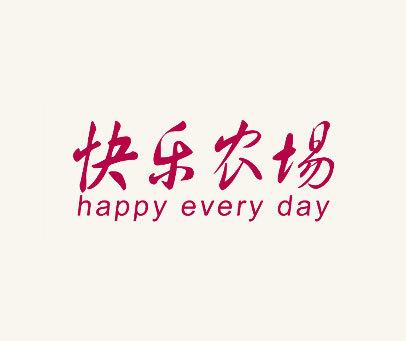 快乐农场-HAPPY-EVERY-DAY