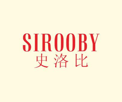 史洛比-SIROOBY