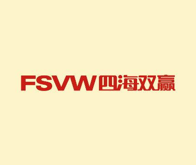 四海双赢-FSVW