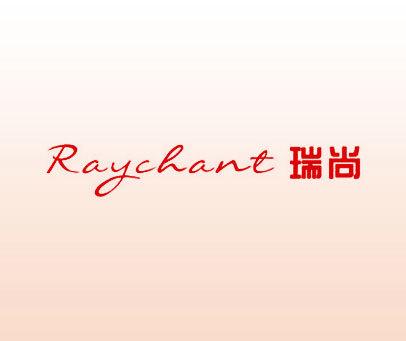 瑞尚-RAYCHANT