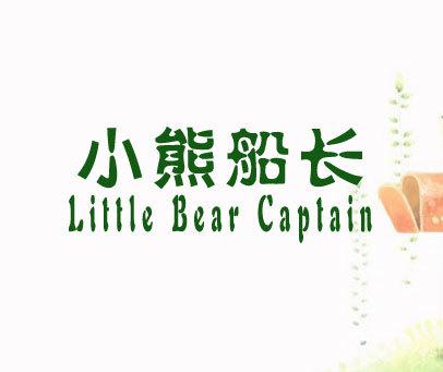 小熊船长-LITTLE-BEAR-CAPTAIN
