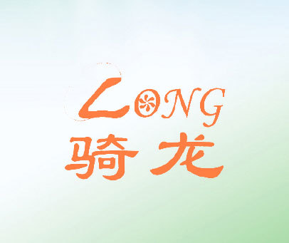 骑龙-LONG