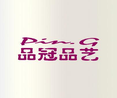品冠品艺-PIN-G