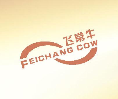 飞常牛-FEICHANG-COW