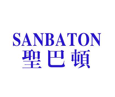 圣巴顿-SANBATON