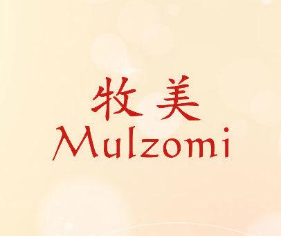 牧美-MULZOMI