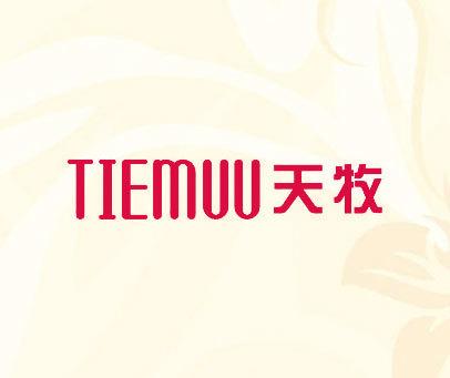 天牧-TIEMUU